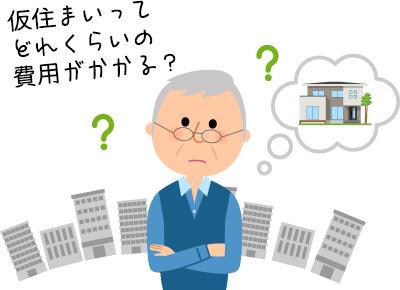 建て替え中の仮住まいはどこにすべきか? 費用や探し方について